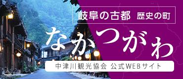 中津川観光協会 公式Webサイト
